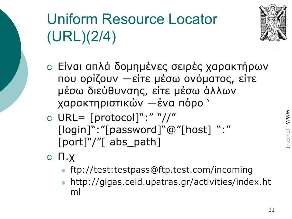 Internet –WWW 31 Uniform Resource Locator (URL)(2/4)  Είναι απλά δοµηµένες σειρές χαρακτήρων που ορίζουν —είτε µέσω ονόµατος, είτε µέσω διεύθυνσης, ε