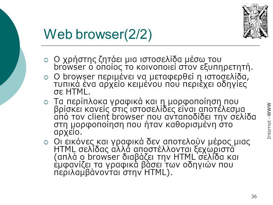 Internet –WWW 36 Web browser(2/2)  Ο χρήστης ζητάει μια ιστοσελίδα µέσω του browser ο οποίος το κοινοποιεί στον εξυπηρετητή.  Ο browser περιμένει να