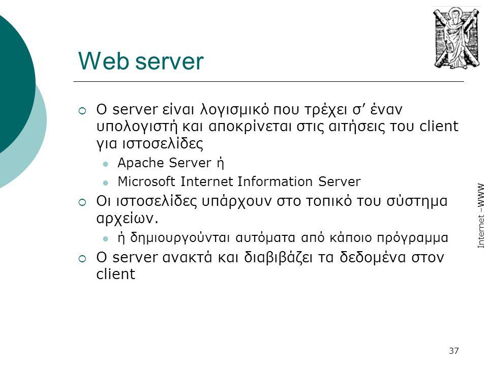 Internet –WWW 37 Web server  Ο server είναι λογισμικό που τρέχει σ' έναν υπολογιστή και αποκρίνεται στις αιτήσεις του client για ιστοσελίδες  Apache