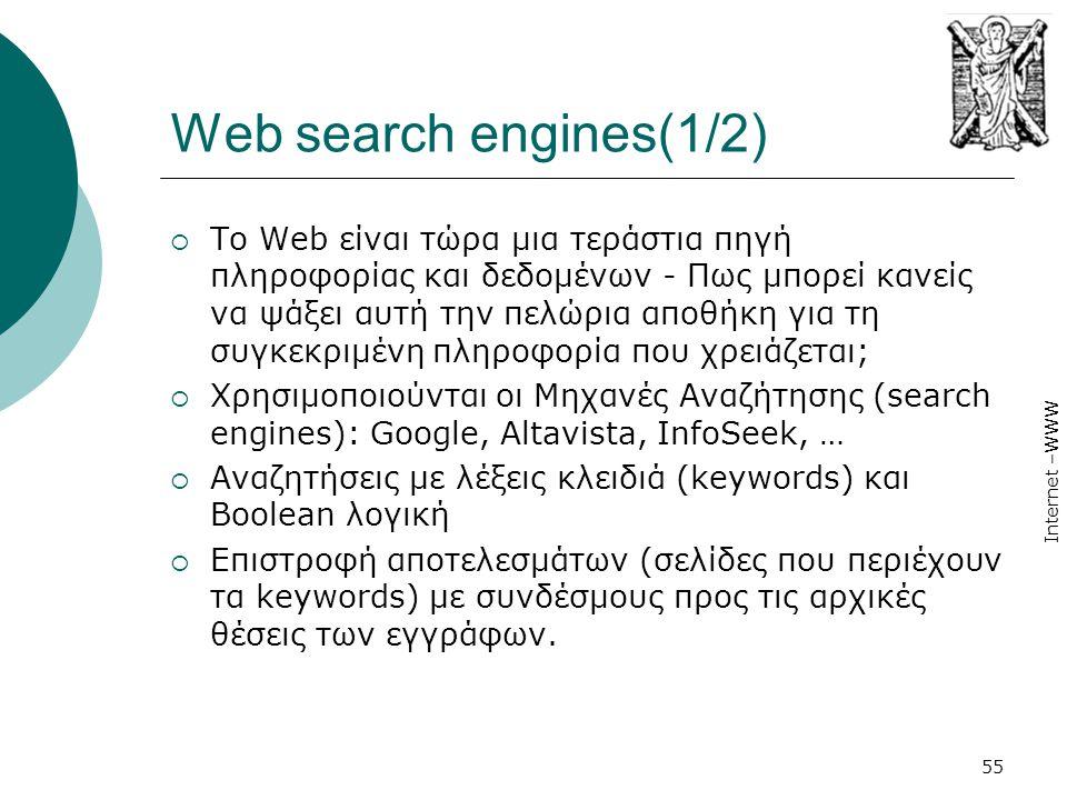 Internet –WWW 55 Web search engines(1/2)  Το Web είναι τώρα μια τεράστια πηγή πληροφορίας και δεδομένων - Πως μπορεί κανείς να ψάξει αυτή την πελώρια