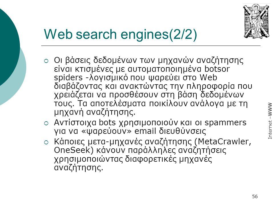 Internet –WWW 56 Web search engines(2/2)  Οι βάσεις δεδομένων των μηχανών αναζήτησης είναι κτισμένες µε αυτοματοποιημένα botsor spiders -λογισμικό που ψαρεύει στο Web διαβάζοντας και ανακτώντας την πληροφορία που χρειάζεται να προσθέσουν στη βάση δεδομένων τους.