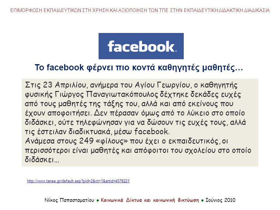 Το facebook φέρνει πιο κοντά καθηγητές μαθητές… Στις 23 Απριλίου, ανήμερα του Αγίου Γεωργίου, ο καθηγητής φυσικής Γιώργος Παναγιωτακόπουλος δέχτηκε δεκάδες ευχές από τους μαθητές της τάξης του, αλλά και από εκείνους που έχουν αποφοιτήσει.