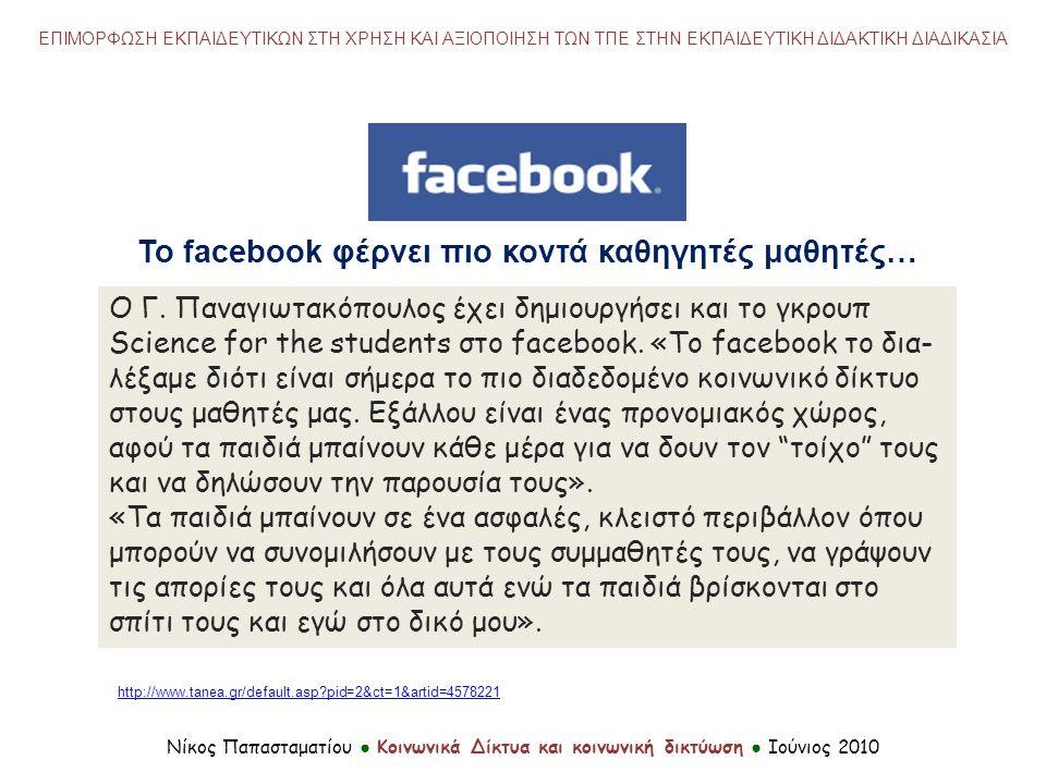 O Γ.Παναγιωτακόπουλος έχει δημιουργήσει και το γκρουπ Science for the students στο facebook.