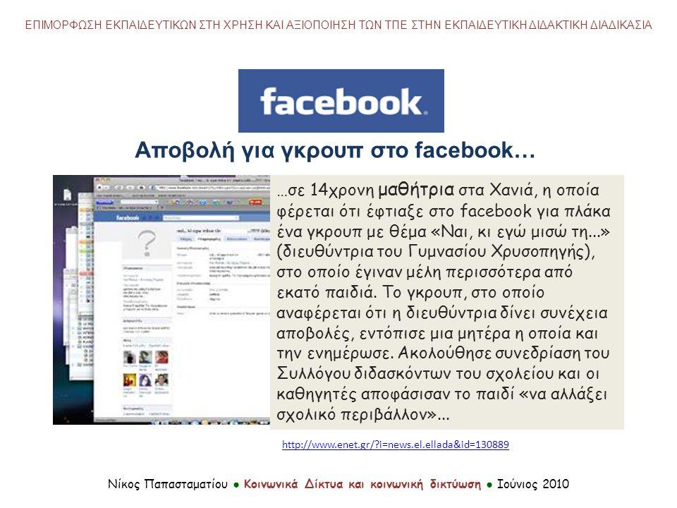 Αποβολή για γκρουπ στο facebook… …σε 14χρονη μαθήτρια στα Χανιά, η οποία φέρεται ότι έφτιαξε στο facebook για πλάκα ένα γκρουπ με θέμα «Ναι, κι εγώ μισώ τη...» (διευθύντρια του Γυμνασίου Χρυσοπηγής), στο οποίο έγιναν μέλη περισσότερα από εκατό παιδιά.
