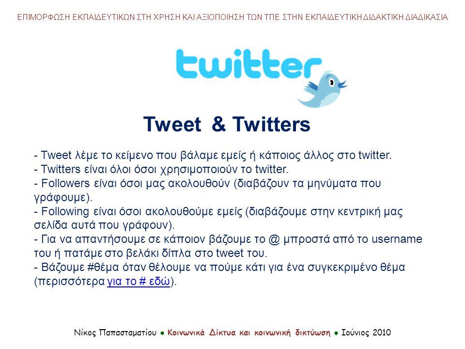 - Tweet λέμε το κείμενο που βάλαμε εμείς ή κάποιος άλλος στο twitter.