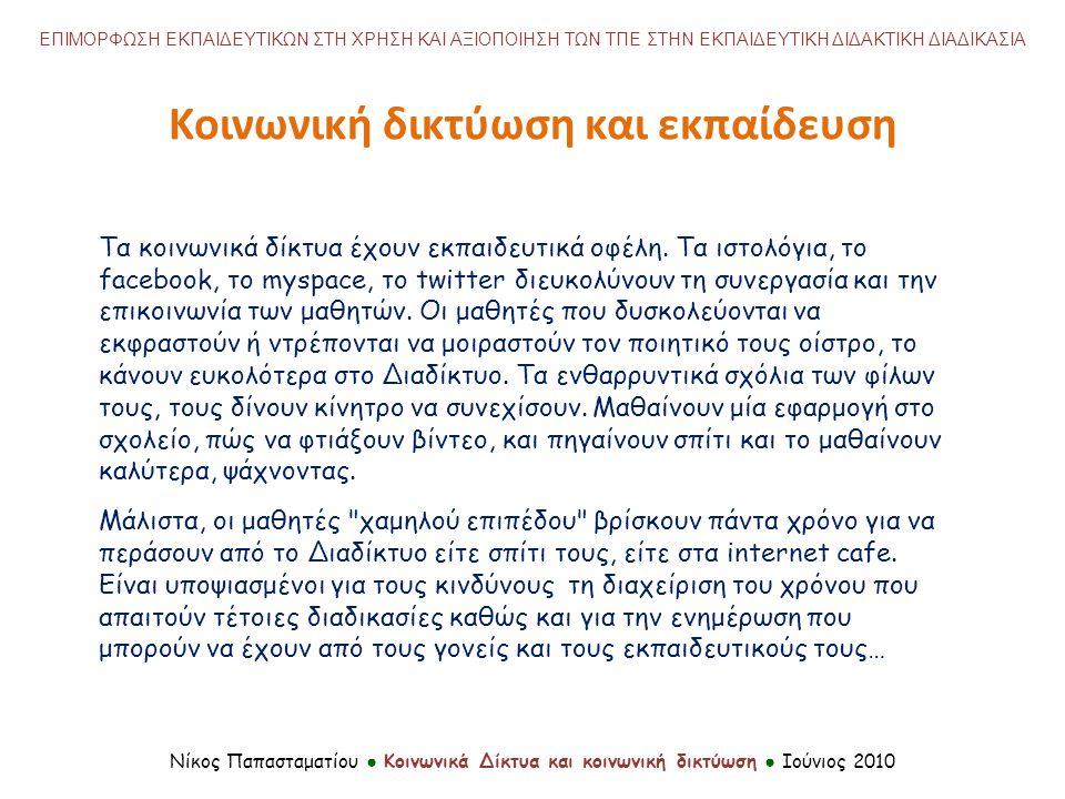 Νίκος Παπασταματίου ● Κοινωνικά Δίκτυα και κοινωνική δικτύωση ● Ιούνιος 2010 ΕΠΙΜΟΡΦΩΣΗ ΕΚΠΑΙΔΕΥΤΙΚΩΝ ΣΤΗ ΧΡΗΣΗ ΚΑΙ ΑΞΙΟΠΟΙΗΣΗ ΤΩΝ ΤΠΕ ΣΤΗΝ ΕΚΠΑΙΔΕΥΤΙΚΗ ΔΙΔΑΚΤΙΚΗ ΔΙΑΔΙΚΑΣΙΑ Τα κοινωνικά δίκτυα έχουν εκπαιδευτικά οφέλη.