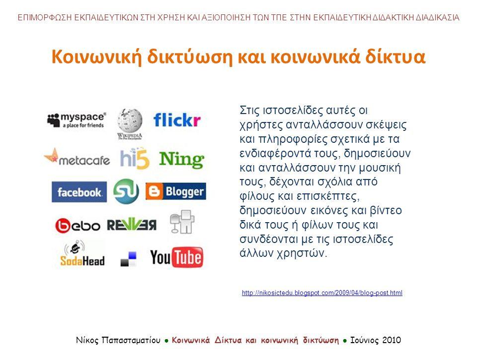 Στις ιστοσελίδες αυτές οι χρήστες ανταλλάσσουν σκέψεις και πληροφορίες σχετικά με τα ενδιαφέροντά τους, δημοσιεύουν και ανταλλάσσουν την μουσική τους, δέχονται σχόλια από φίλους και επισκέπτες, δημοσιεύουν εικόνες και βίντεο δικά τους ή φίλων τους και συνδέονται με τις ιστοσελίδες άλλων χρηστών.
