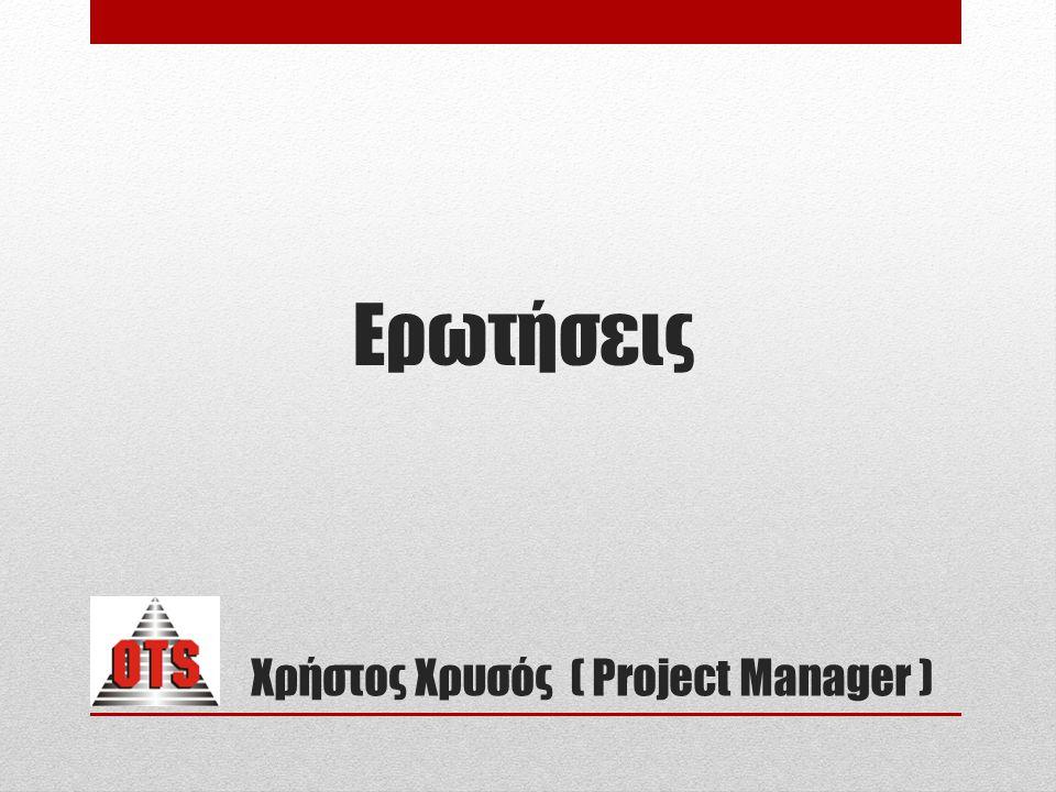 Ερωτήσεις Χρήστος Χρυσός ( Project Manager )