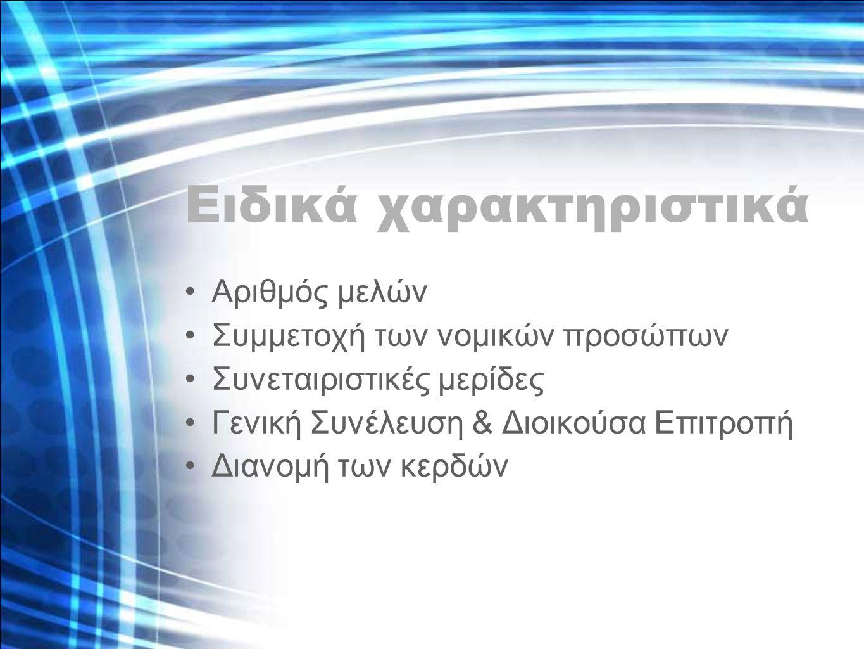 Διαδικασία σύστασης •Υπουργείο Εργασίας •Γενικό Μητρώο Κοινωνικής Οικονομίας