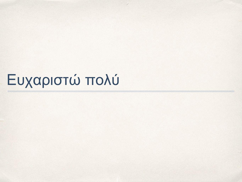 © Γεώργιος Παπαδόπουλος Δικηγόρος, Μ.Δ.(Παν/μίου Αθηνών) LL.M.