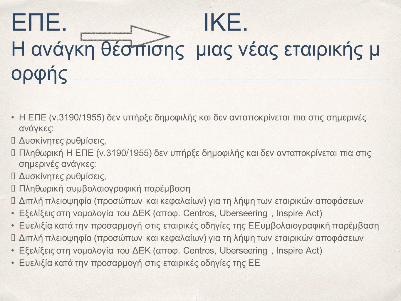 Καινοτομίες της ΙΚΕ ✤ Αποσύνδεση εταιρικής συμμετοχής από το κεφάλαιοα: κεφαλαικές - εξωκεφαλαιακές - εγγυητικές εισφορές ✤ Το κεφάλαιο του 1 ευρώ (ήδη και στις ΕΠΕ).