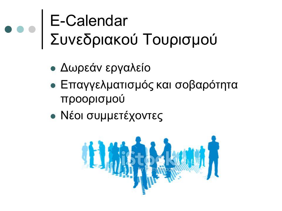 Ε-Calendar Συνεδριακού Τουρισμού  Δωρεάν εργαλείο  Επαγγελματισμός και σοβαρότητα προορισμού  Νέοι συμμετέχοντες