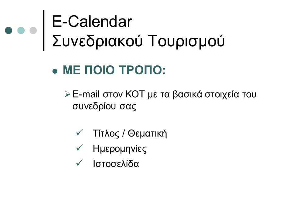  ΜΕ ΠΟΙΟ ΤΡΟΠΟ:  Ε-mail στον ΚΟΤ με τα βασικά στοιχεία του συνεδρίου σας  Τίτλος / Θεματική  Ημερομηνίες  Ιστοσελίδα