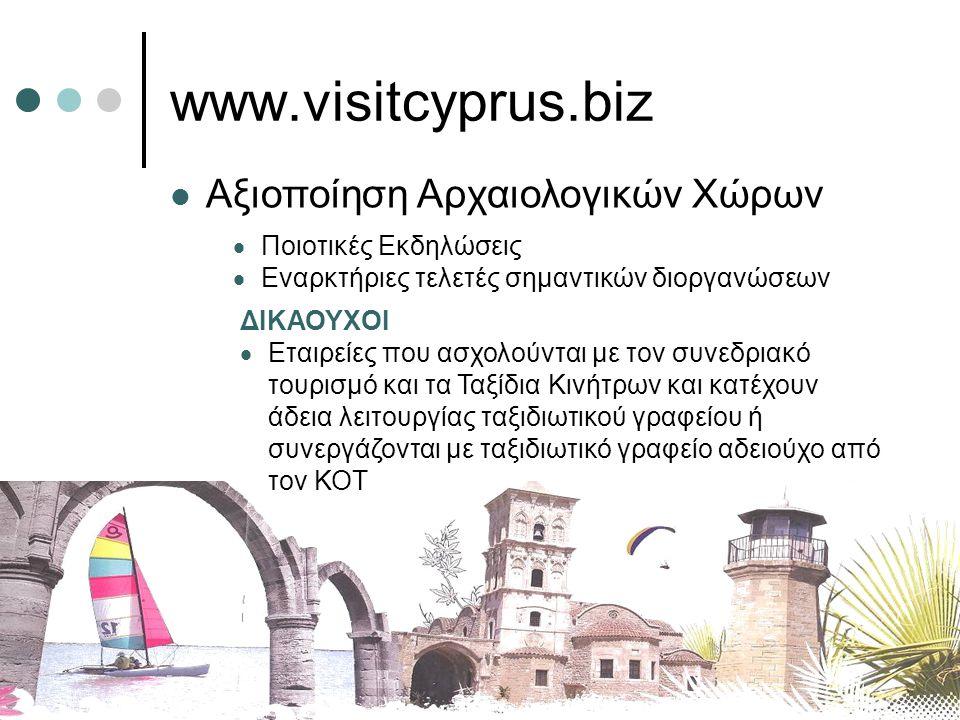 www.visitcyprus.biz  Αξιοποίηση Αρχαιολογικών Χώρων  Ποιοτικές Εκδηλώσεις  Εναρκτήριες τελετές σημαντικών διοργανώσεων ΔΙΚΑΟΥΧΟΙ  Εταιρείες που ασχολούνται με τον συνεδριακό τουρισμό και τα Ταξίδια Κινήτρων και κατέχουν άδεια λειτουργίας ταξιδιωτικού γραφείου ή συνεργάζονται με ταξιδιωτικό γραφείο αδειούχο από τον ΚΟΤ