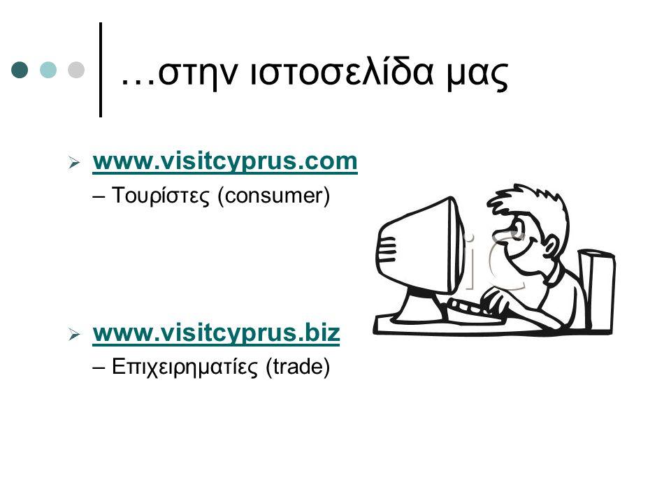 …στην ιστοσελίδα μας  www.visitcyprus.com www.visitcyprus.com – Tουρίστες (consumer)  www.visitcyprus.biz www.visitcyprus.biz – Επιχειρηματίες (trade)