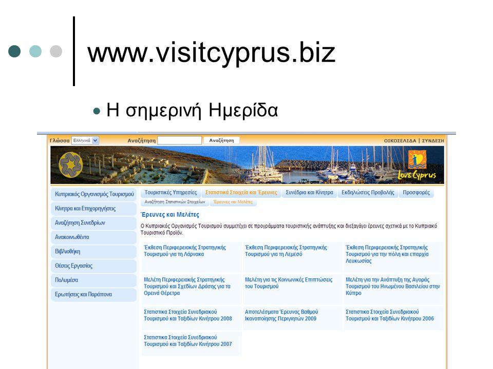 www.visitcyprus.biz  Η σημερινή Ημερίδα