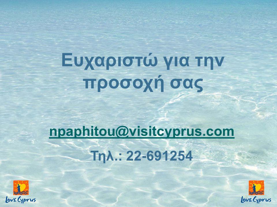 Ευχαριστώ για την προσοχή σας npaphitou@visitcyprus.com Τηλ.: 22-691254