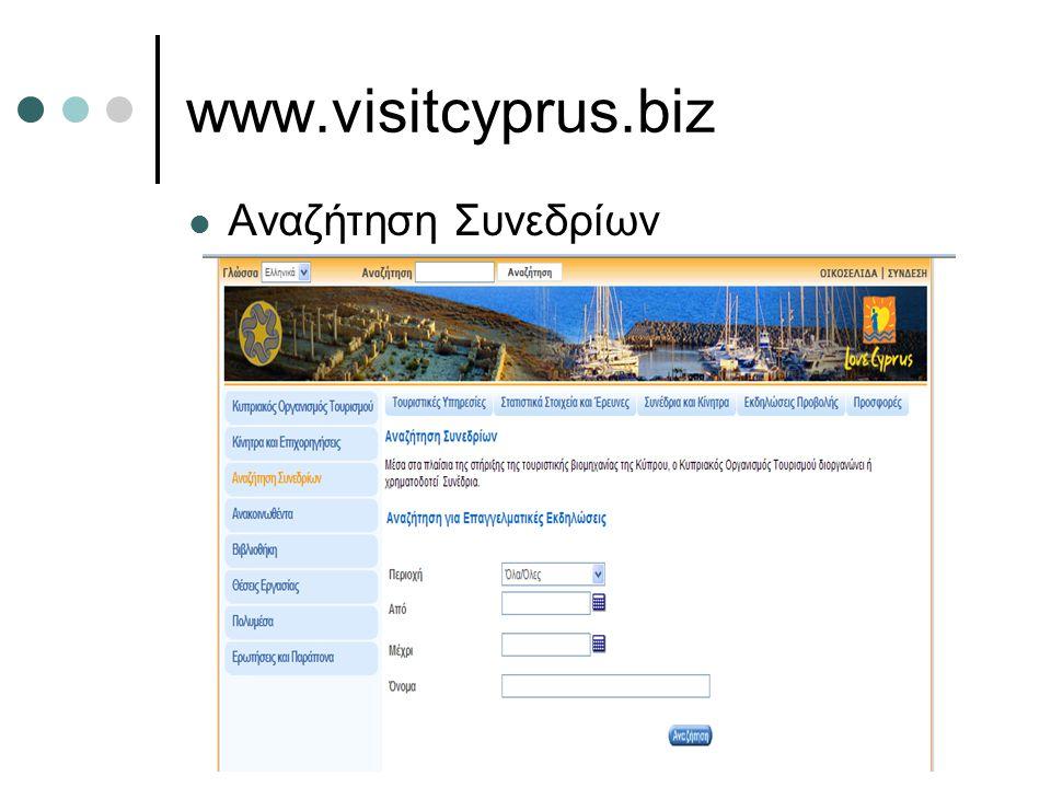 www.visitcyprus.biz  Αναζήτηση Συνεδρίων