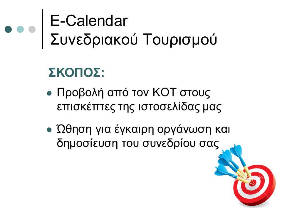 Ε-Calendar Συνεδριακού Τουρισμού  Προβολή από τον ΚΟΤ στους επισκέπτες της ιστοσελίδας μας  Ώθηση για έγκαιρη οργάνωση και δημοσίευση του συνεδρίου σας ΣΚΟΠΟΣ: