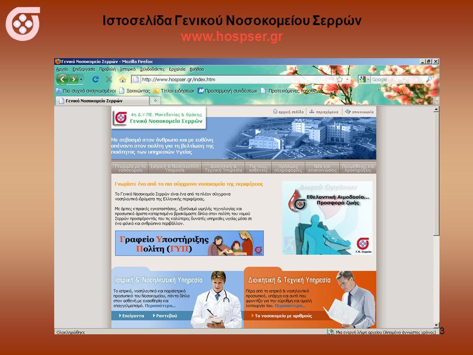 3 Ιστοσελίδα Γενικού Νοσοκομείου Σερρών www.hospser.gr