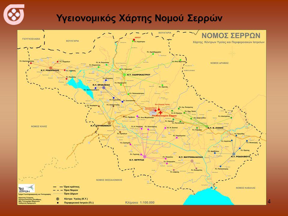 4 Υγειονομικός Χάρτης Νομού Σερρών