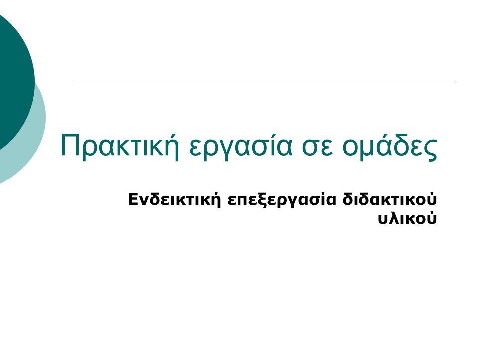 Δ.Αξιολόγηση (επίπεδο 4) Αποτιμάται, στο τέλος, η αποτελεσματικότητα των δύο κειμένων.