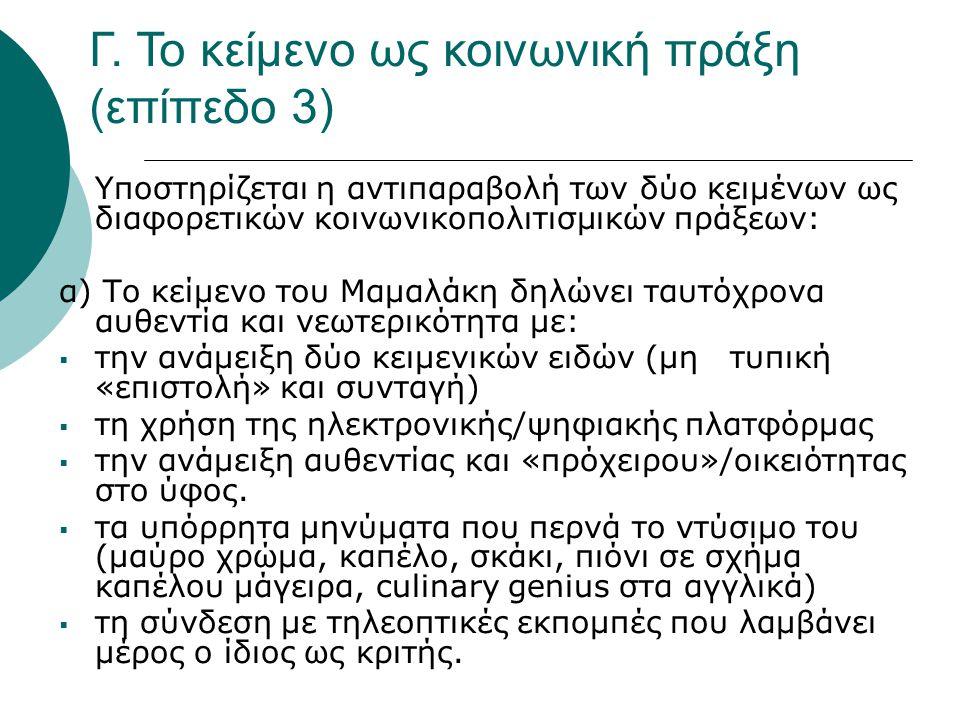Υποστηρίζεται η αντιπαραβολή των δύο κειμένων ως διαφορετικών κοινωνικοπολιτισμικών πράξεων: α) Το κείμενο του Μαμαλάκη δηλώνει ταυτόχρονα αυθεντία και νεωτερικότητα με:  την ανάμειξη δύο κειμενικών ειδών (μη τυπική «επιστολή» και συνταγή)  τη χρήση της ηλεκτρονικής/ψηφιακής πλατφόρμας  την ανάμειξη αυθεντίας και «πρόχειρου»/οικειότητας στο ύφος.