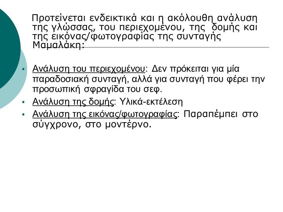 Ενδεικτικά προτείνεται και η ακόλουθη ανάλυση της γλώσσας, του περιεχομένου, της δομής και της εικόνας/φωτογραφίας της συνταγής της Ρένας:  Ανάλυση της γλώσσας: - χρήση α΄ ενικού προσώπου οριστικής, ενδεχομένως για να δηλωθεί αυθεντία.