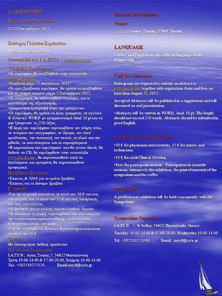 ΠΛΗΡΟΦΟΡΙΕΣ Ημερομηνία Συμποσίου 22-23 Σεπτεμβρίου 2012 Επίσημη Γλώσσα Συμποσίου Η Ελληνική & η Αγγλική Ιστοσελίδα του Ι.Α.ΣΥ.Ν. : www.iasyd.com www.i