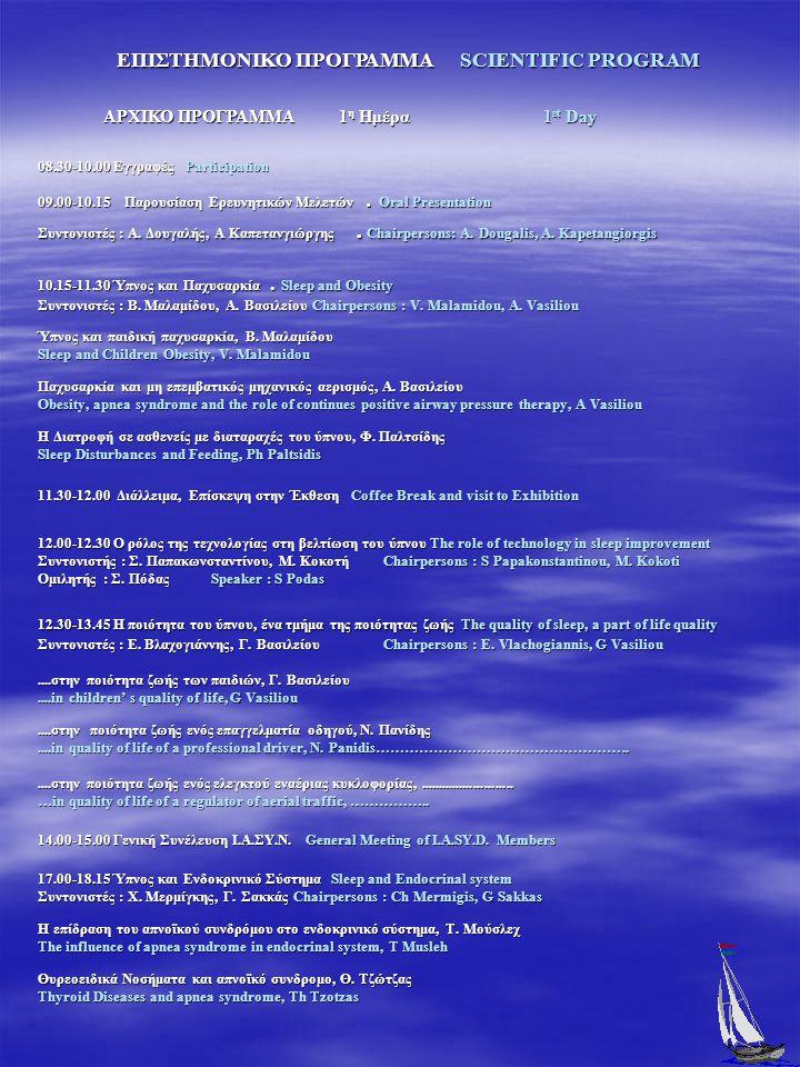 ΕΠΙΣΤΗΜΟΝΙΚΟ ΠΡΟΓΡΑΜΜΑ SCIENTIFIC PROGRAM ΕΠΙΣΤΗΜΟΝΙΚΟ ΠΡΟΓΡΑΜΜΑ SCIENTIFIC PROGRAM ΑΡΧΙΚΟ ΠΡΟΓΡΑΜΜΑ 1 η Ημέρα 1 st Day ΑΡΧΙΚΟ ΠΡΟΓΡΑΜΜΑ 1 η Ημέρα 1 st Day 08.30-10.00 Εγγραφές Participation 09.00-10.15 Παρουσίαση Ερευνητικών Μελετών.