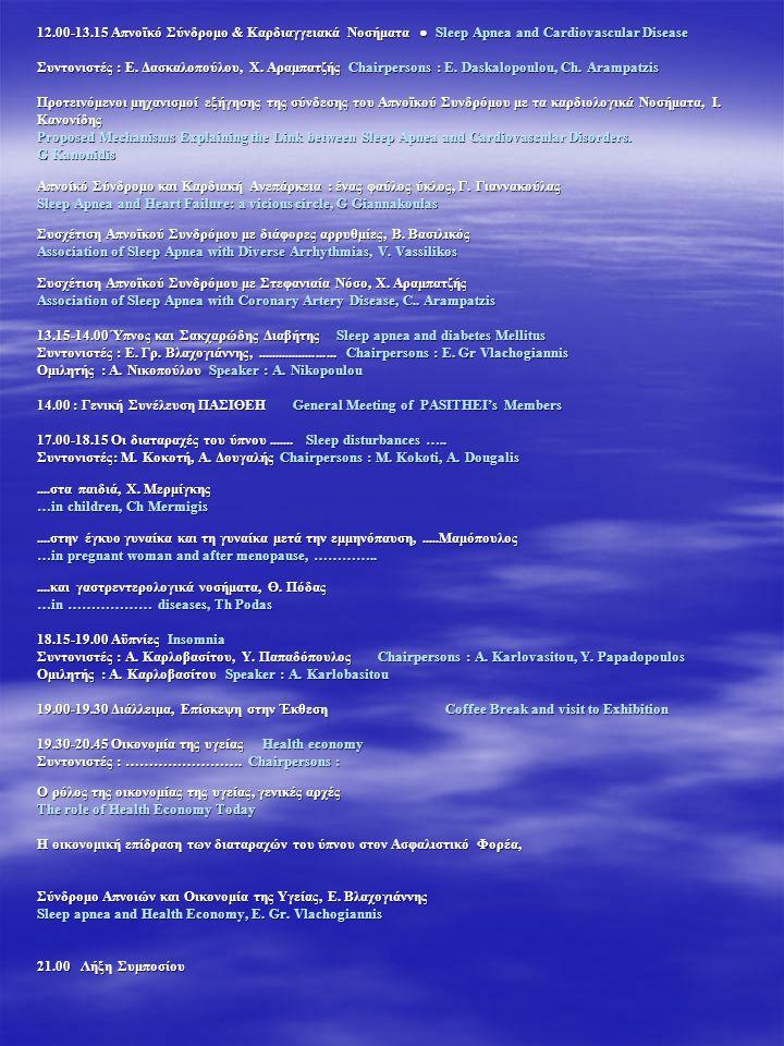 12.00-13.15 Απνοϊκό Σύνδρομο & Καρδιαγγειακά Νοσήματα ● Sleep Apnea and Cardiovascular Disease Συντονιστές : Ε.