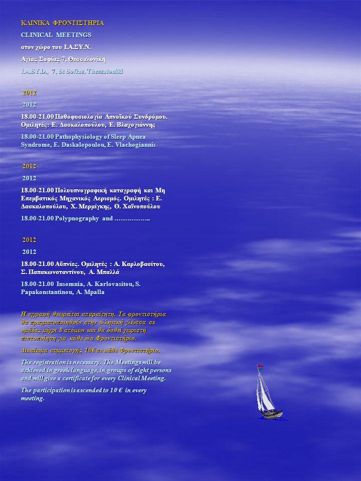 ΚΛΙΝΙΚΑ ΦΡΟΝΤΙΣΤΗΡΙΑ CLINICAL MEETINGS στον χώρο του Ι.Α.ΣΥ.Ν. Αγίας Σοφίας 7, Θεσσαλονίκη I.A.SY.D., 7, St Sofias, Thessaloniki 2012 2012 18.00-21.00