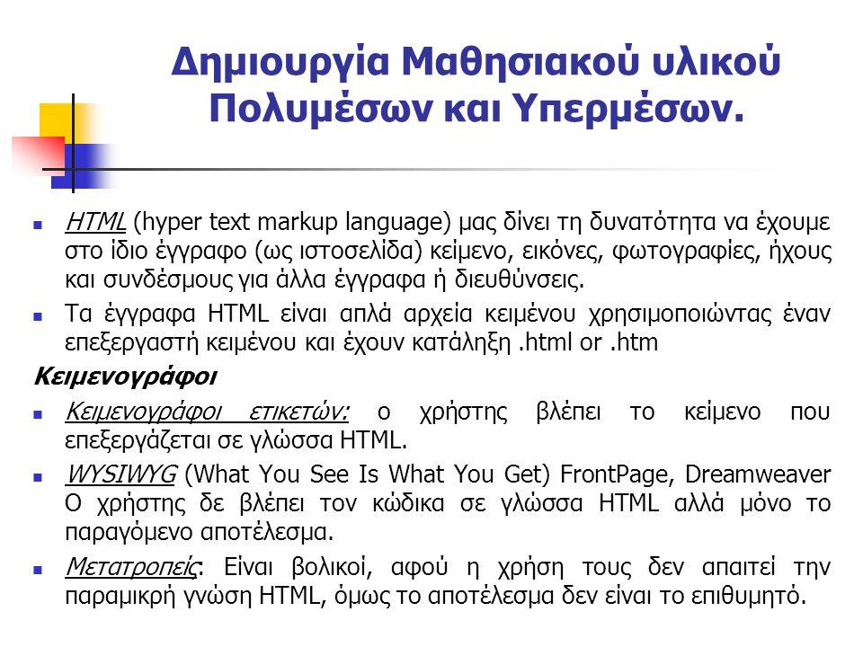  HTML (hyper text markup language) μας δίνει τη δυνατότητα να έχουμε στο ίδιο έγγραφο (ως ιστοσελίδα) κείμενο, εικόνες, φωτογραφίες, ήχους και συνδέσμους για άλλα έγγραφα ή διευθύνσεις.