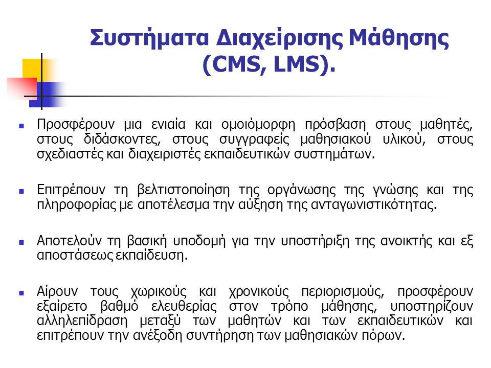 Συστήματα Διαχείρισης Μάθησης (CMS, LMS).