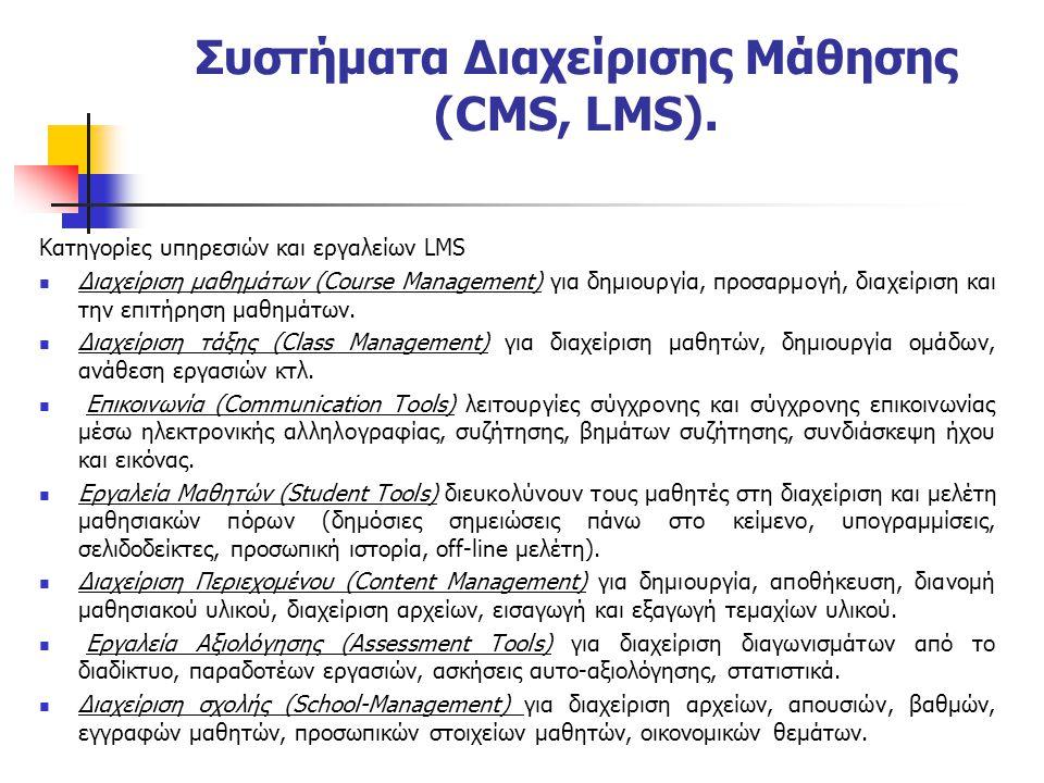 Κατηγορίες υπηρεσιών και εργαλείων LMS  Διαχείριση μαθημάτων (Course Management) για δημιουργία, προσαρμογή, διαχείριση και την επιτήρηση μαθημάτων.