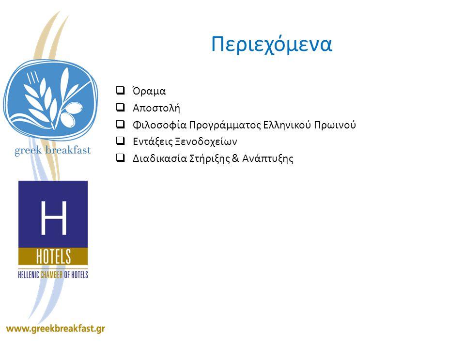 Διαδικασία Στήριξης & Ανάπτυξης (4) 4 ο Στάδιο: Προβολή - Διάχυση της Φιλοσοφίας του Ελληνικού Πρωινού σε εθνικό και διεθνές επίπεδο Συμμετοχή σε εθνικές και διεθνείς εκθέσεις, παρουσία σε τουριστικές ιστοσελίδες διεθνούς εμβέλειας, συμμετοχή σε εθνικά και διεθνή fora γαστρονομίας & συνέδρια κ.α..