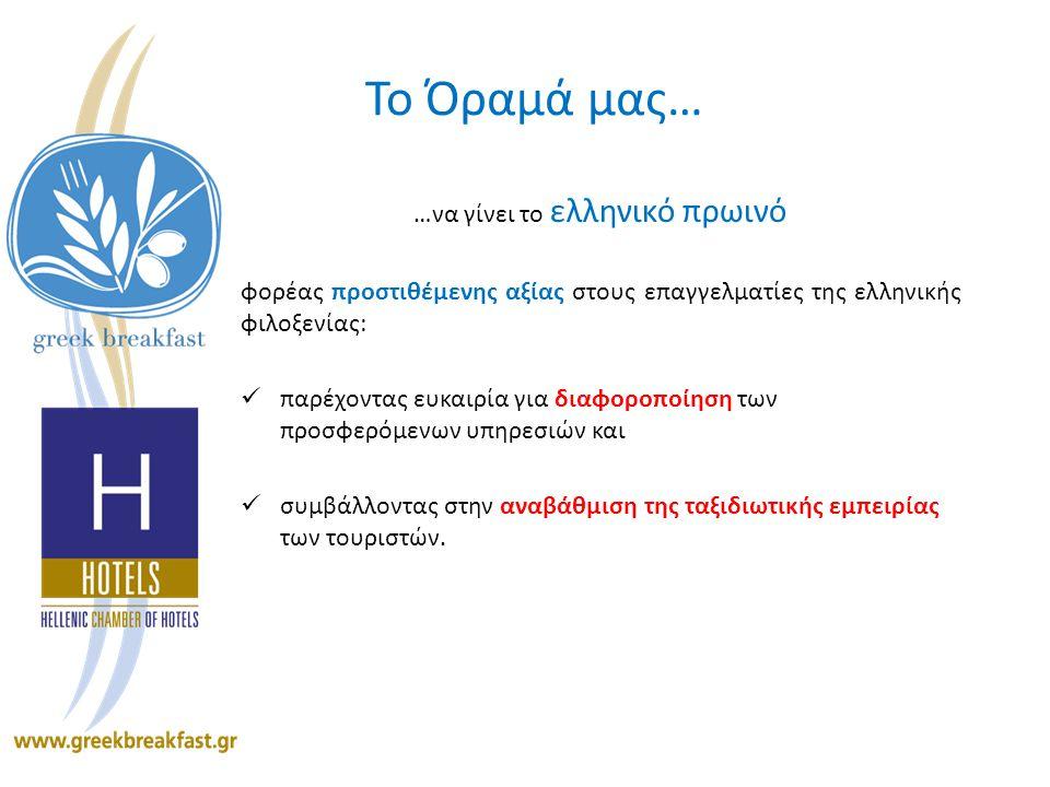 Το Όραμά μας… …να γίνει το ελληνικό πρωινό φορέας προστιθέμενης αξίας στους επαγγελματίες της ελληνικής φιλοξενίας:  παρέχοντας ευκαιρία για διαφοροποίηση των προσφερόμενων υπηρεσιών και  συμβάλλοντας στην αναβάθμιση της ταξιδιωτικής εμπειρίας των τουριστών.