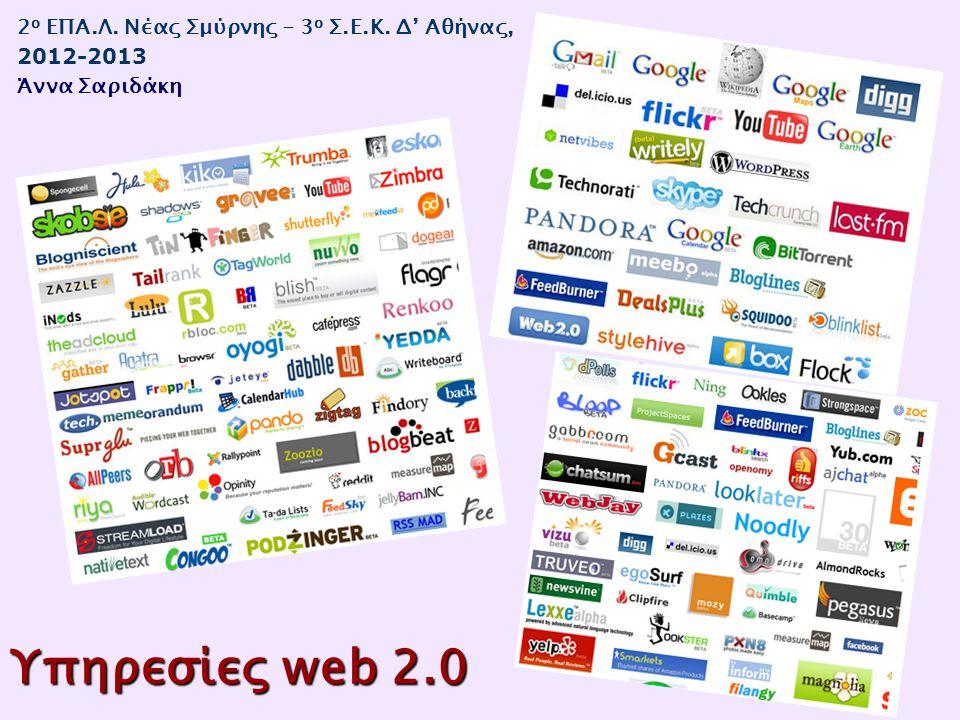 2 ο ΕΠΑ.Λ. Νέας Σμύρνης - 3 ο Σ.Ε.Κ. Δ' Αθήνας, 2012-2013 Άννα Σαριδάκη Υπηρεσίες web 2.0