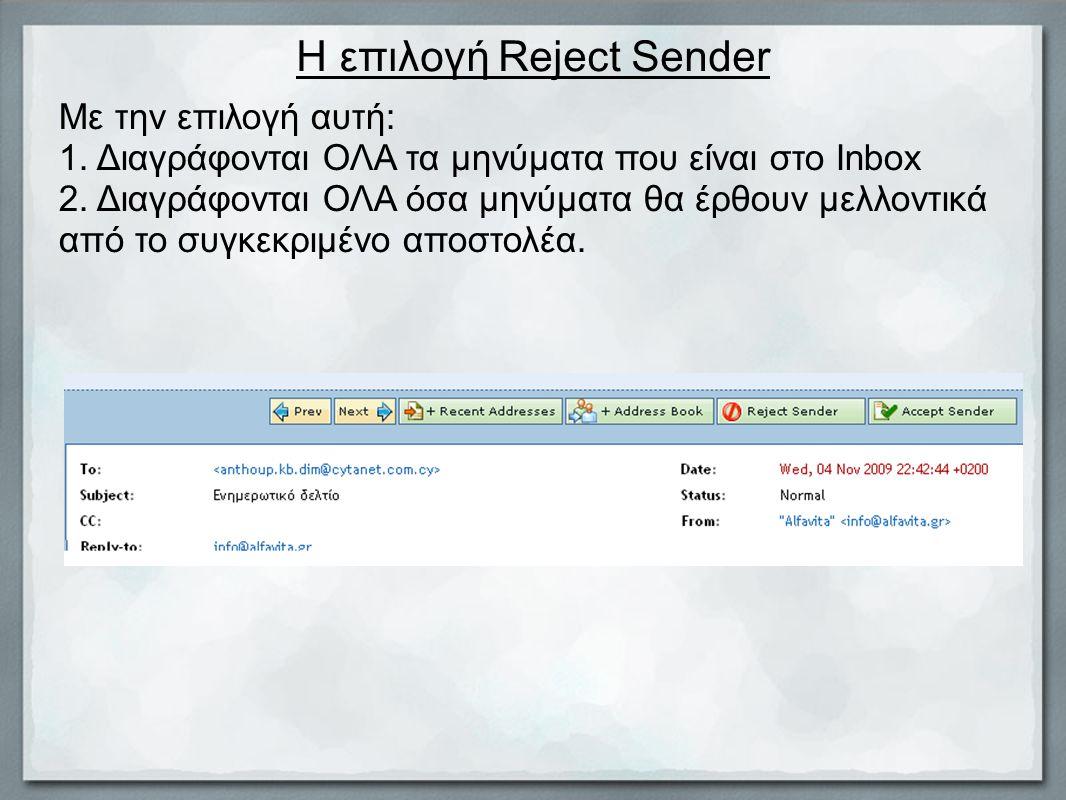 Η επιλογή Reject Sender Με την επιλογή αυτή: 1. Διαγράφονται ΟΛΑ τα μηνύματα που είναι στο Inbox 2.