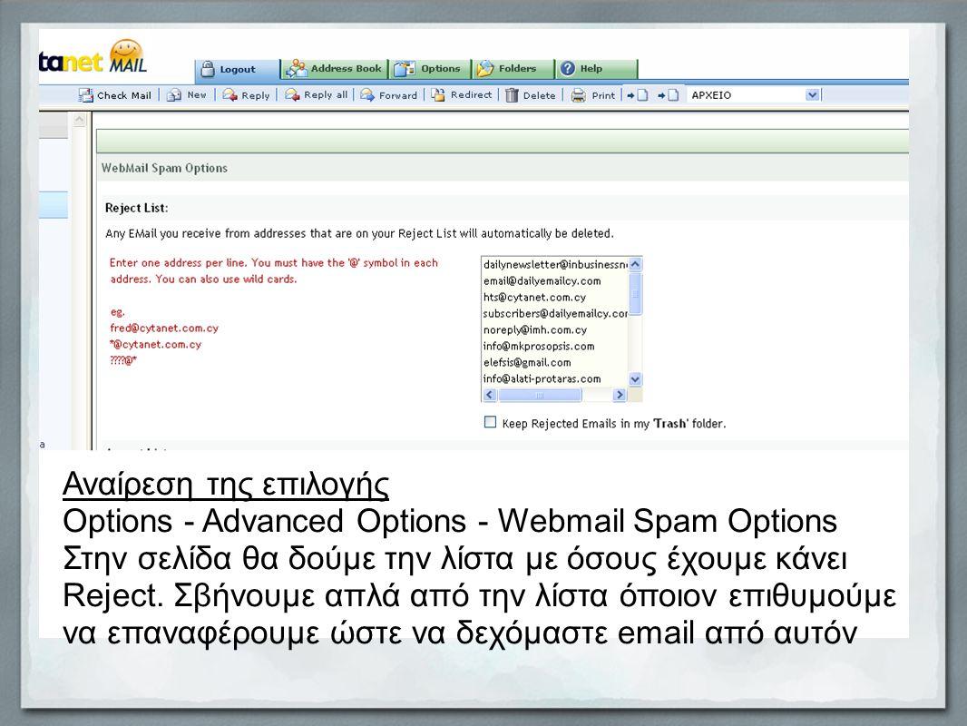 Αναίρεση της επιλογής Options - Advanced Options - Webmail Spam Options Στην σελίδα θα δούμε την λίστα με όσους έχουμε κάνει Reject.