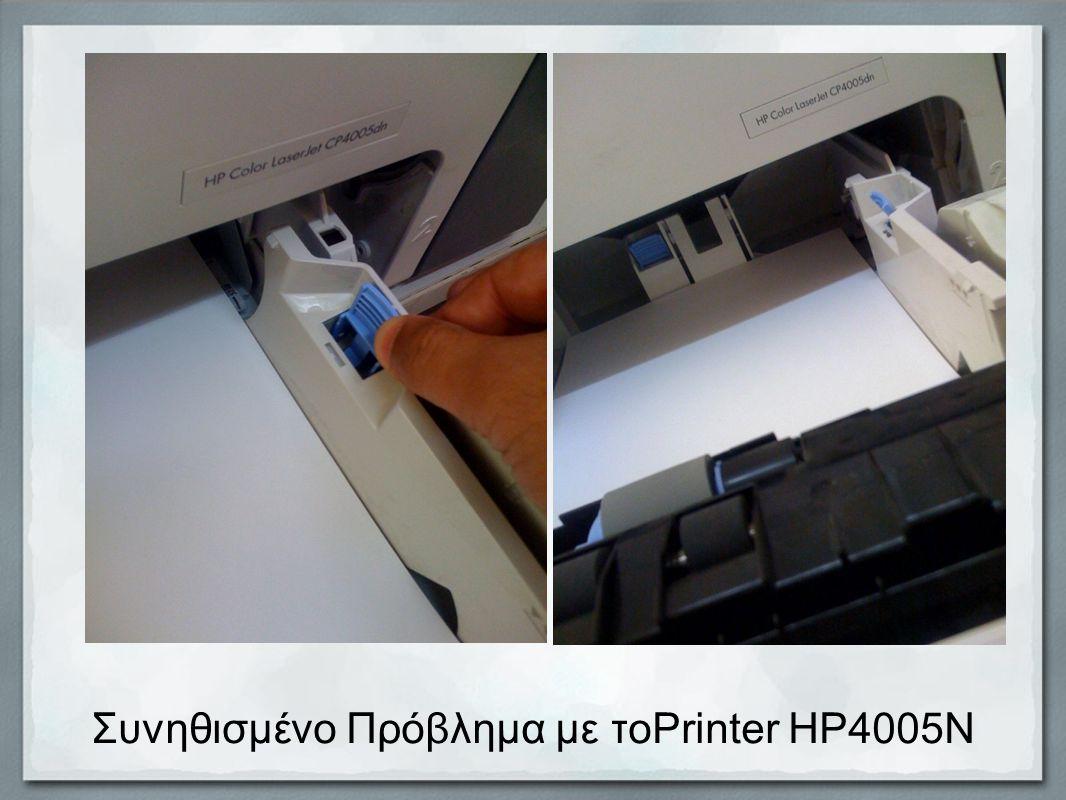 Συνηθισμένο Πρόβλημα με τοPrinter HP4005Ν