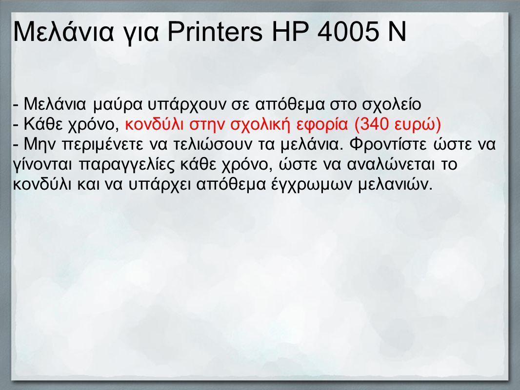 Μελάνια για Printers HP 4005 N - Μελάνια μαύρα υπάρχουν σε απόθεμα στο σχολείο - Κάθε χρόνο, κονδύλι στην σχολική εφορία (340 ευρώ) - Μην περιμένετε να τελιώσουν τα μελάνια.