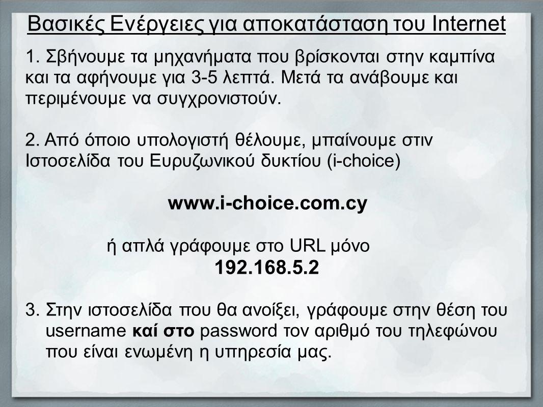 Βασικές Ενέργειες για αποκατάσταση του Internet 1.