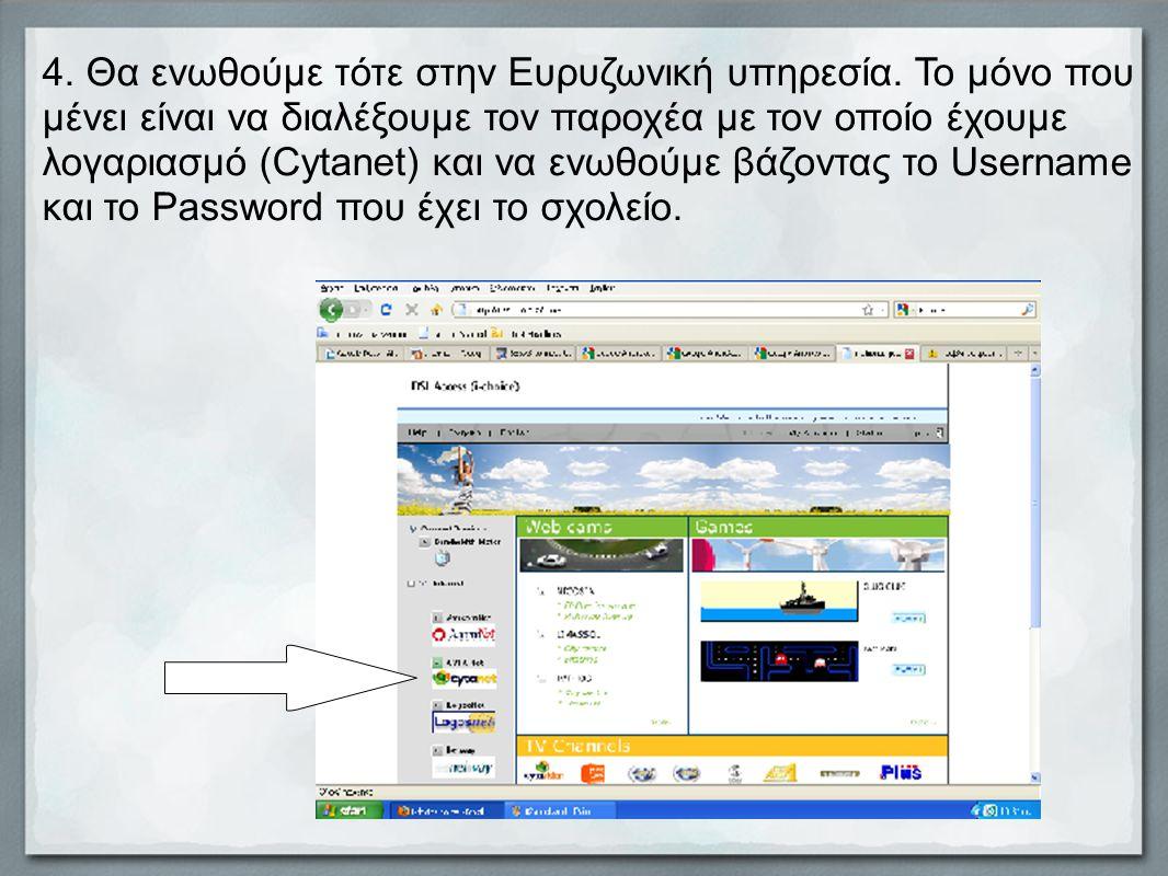 Email 1.Μπαίνουμε στην Ιστοσελίδα της Cytanet www.cytanet.com.cy 2.