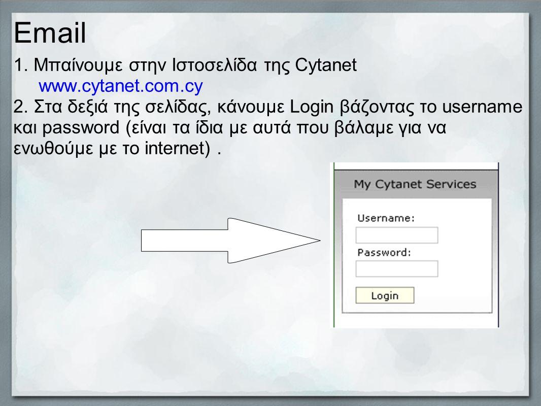 Email 1. Μπαίνουμε στην Ιστοσελίδα της Cytanet www.cytanet.com.cy 2.
