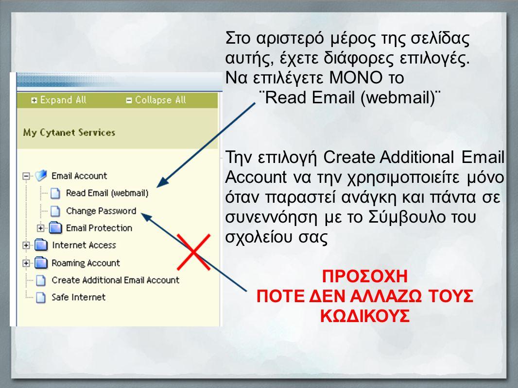 Ενέργειες μετά την ανάγνωση του email 1.Απλή διαγραφή (επιλογή email και delete ) 2.