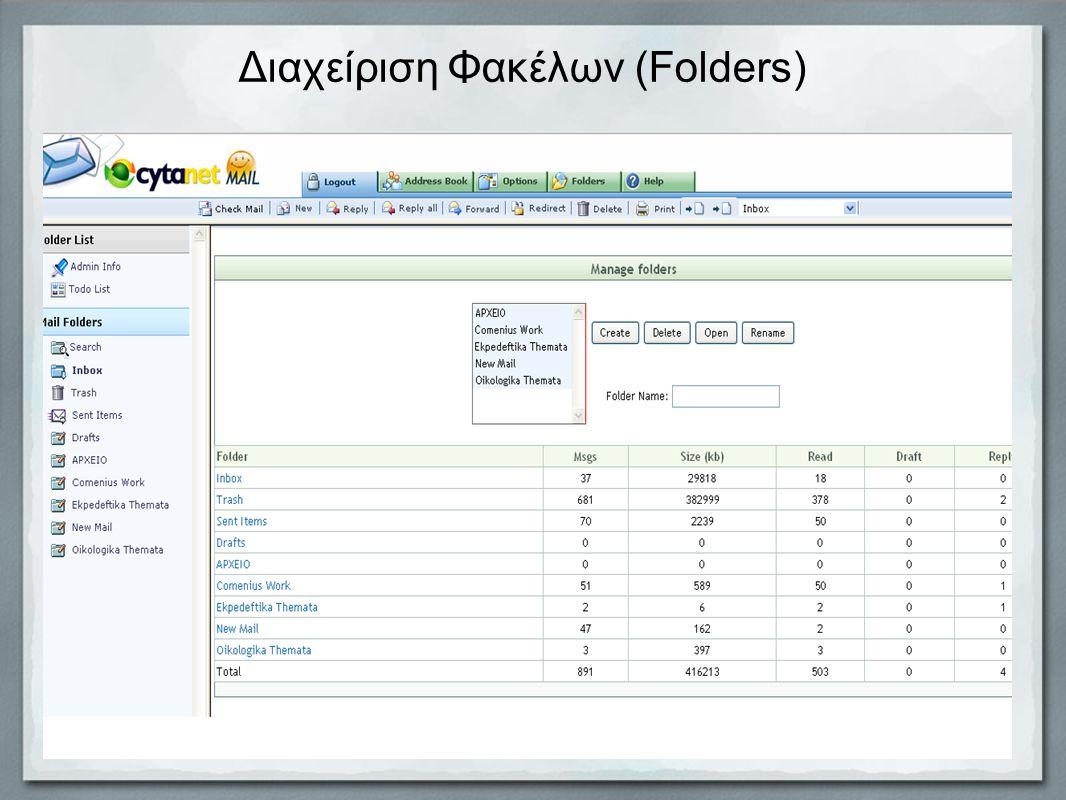 Μετακίνηση μηνυμάτων σε φακέλους (Folders) 1.