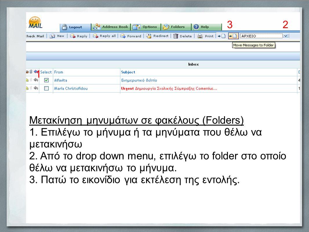 Η επιλογή Reject Sender Με την επιλογή αυτή: 1.Διαγράφονται ΟΛΑ τα μηνύματα που είναι στο Inbox 2.