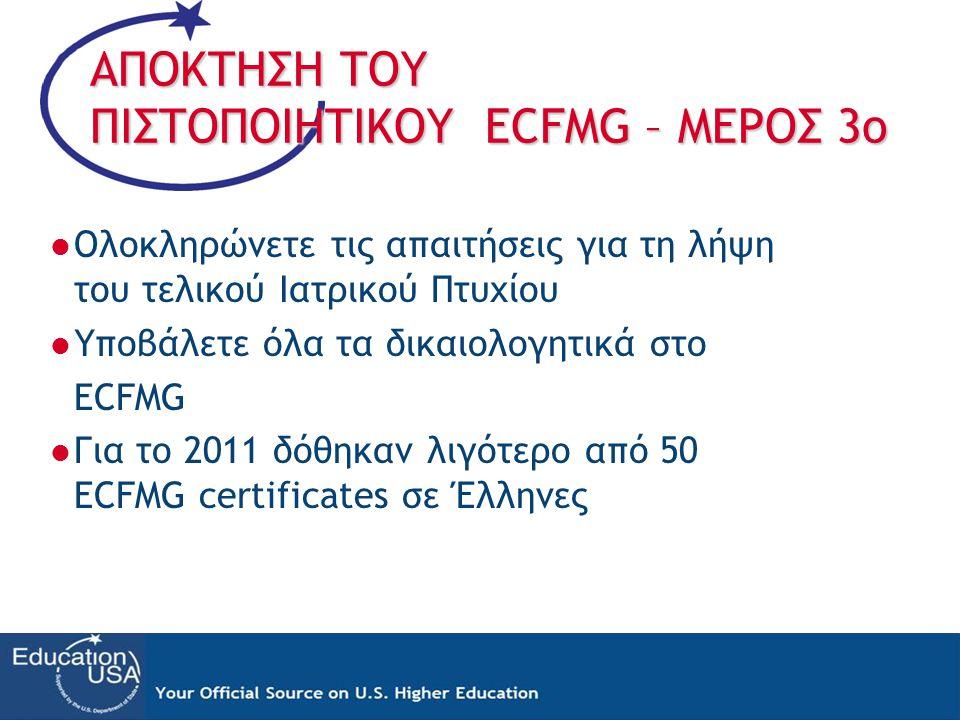  Ολοκληρώνετε τις απαιτήσεις για τη λήψη του τελικού Ιατρικού Πτυχίου  Υποβάλετε όλα τα δικαιολογητικά στο ECFMG  Για το 2011 δόθηκαν λιγότερο από