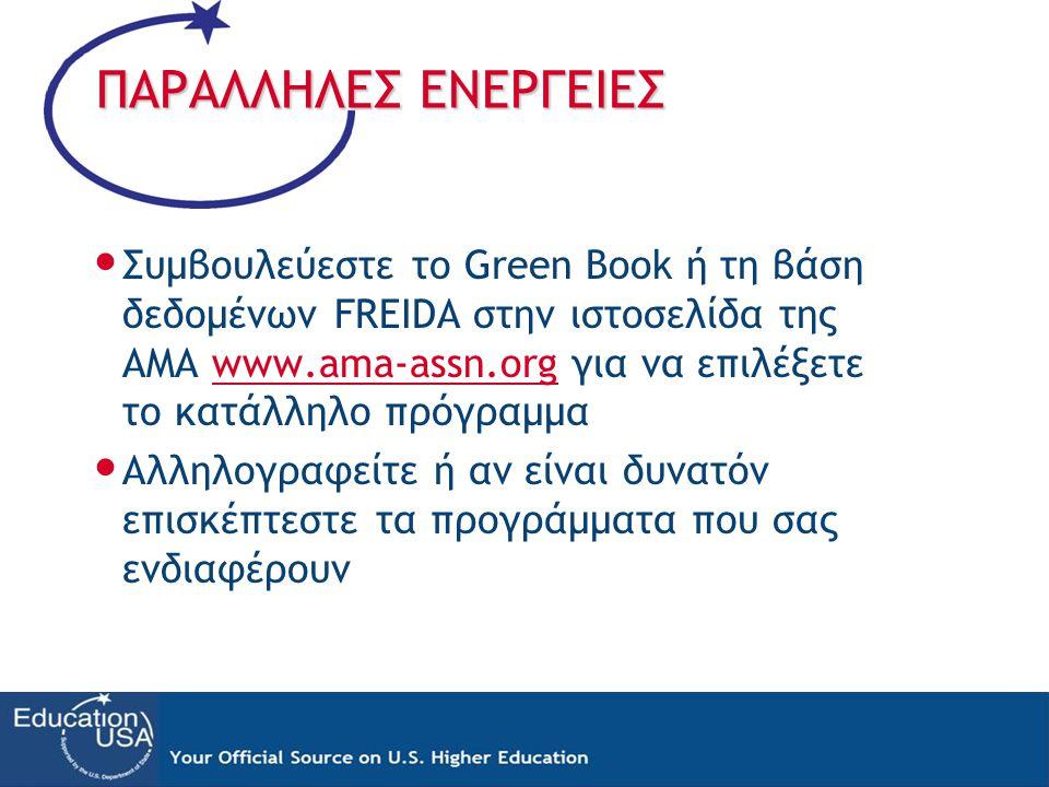 ΠΑΡΑΛΛΗΛΕΣ ΕΝΕΡΓΕΙΕΣ ΠΑΡΑΛΛΗΛΕΣ ΕΝΕΡΓΕΙΕΣ • Συμβουλεύεστε το Green Book ή τη βάση δεδομένων FREIDA στην ιστοσελίδα της AMA www.ama-assn.org για να επι